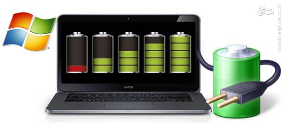 10 ترفند برای افزايش كارايی باتری لپتاپها