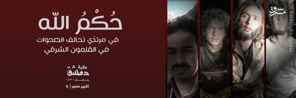 اعدام 4 عضو جیش الاسلام بدست داعش+تصاویر