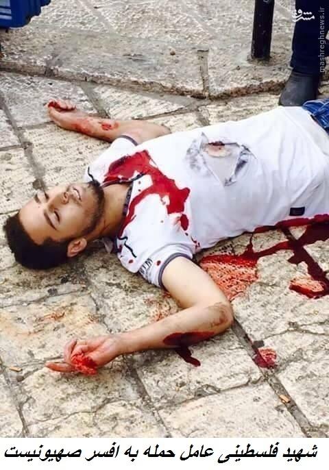 عملیات استشهادی جوان فلسطینی در قدس+تصاویر