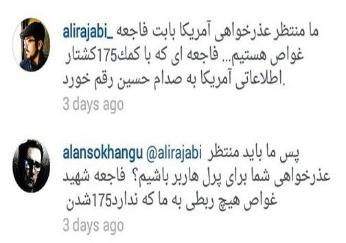 هذیان گویی آلن ایر در برابر یک ایرانی+عکس