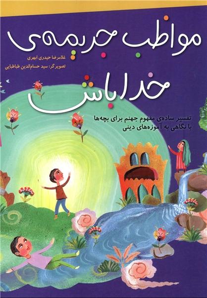 تفسیر ساده مفهوم جهنم برای بچهها در یک کتاب