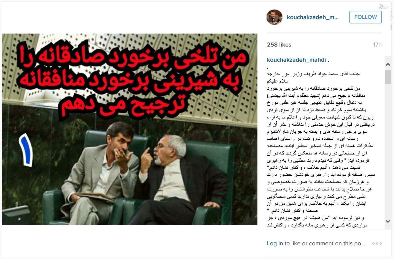 نامه کوچکزاده به ظریف درمورد ویدئو معروف