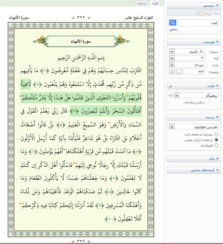 نتیجه تصویری برای قرآن آنلاین با تلاوت و ترجمه