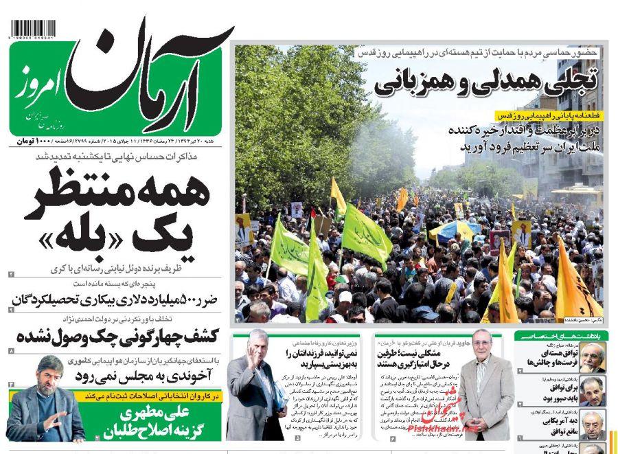 اوباما و کری اصلاحطلبان را از نتیجه مذاکرات ناامید کردند/ «خط امام» پروژه جدید جریان انحرافی به مدیریت احمدینژاد