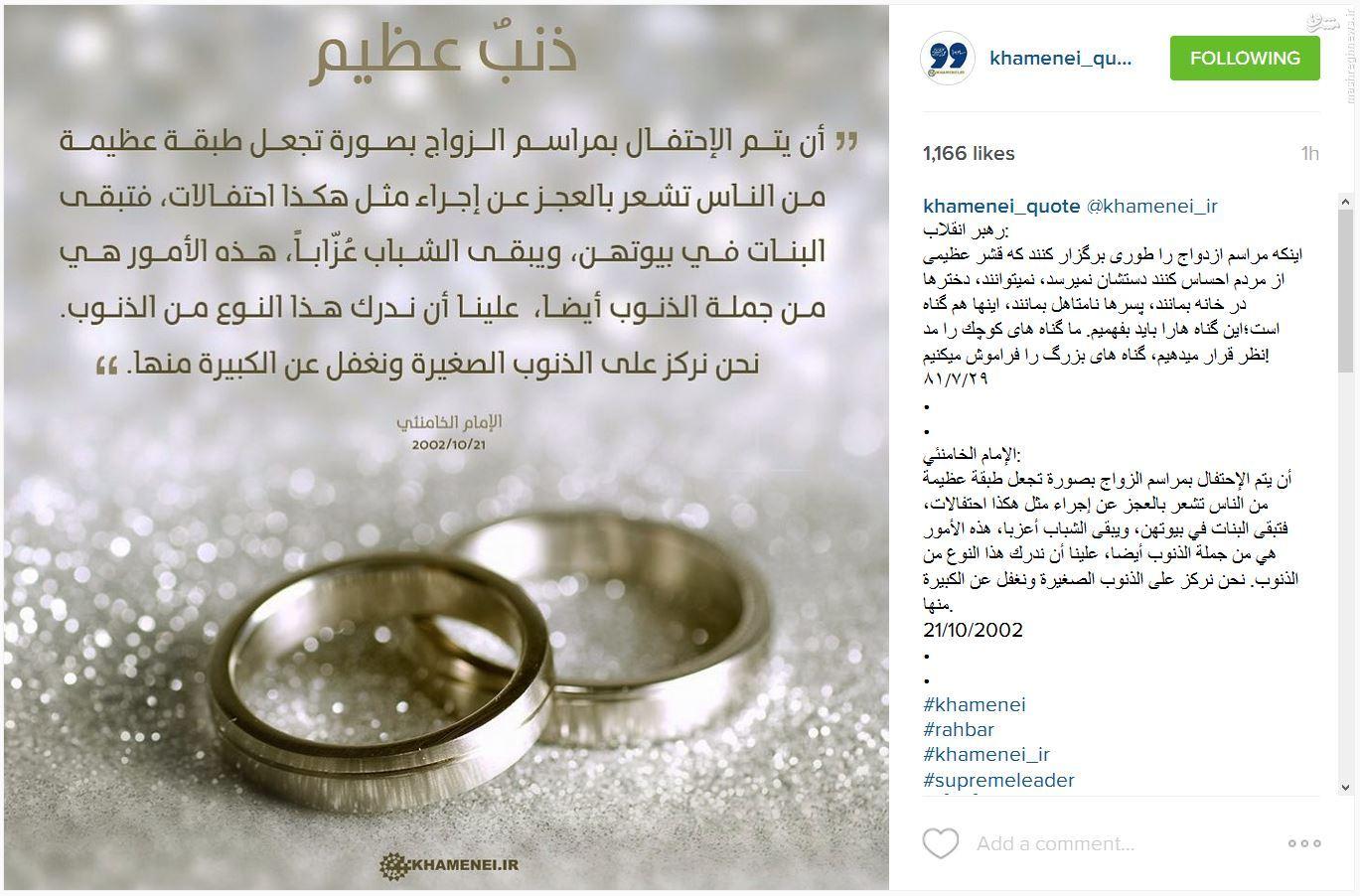 گناه عظیم در برگزاری مراسم ازدواج