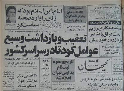 روایت یک ارتشی از کودتای نظامی در ایران/ شکست کودتا در ایران برای دشمن برد بود/ نقش آیت الله خامنهای در ساماندهی ارتش انقلاب