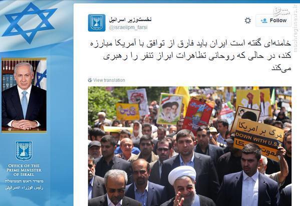عکس/ غلط املائی در اولین پست فارسی نتانیاهو