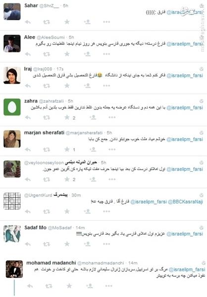 پاسخ ایرانیها به «غلط زیادی» نتانیاهو+تصاویر