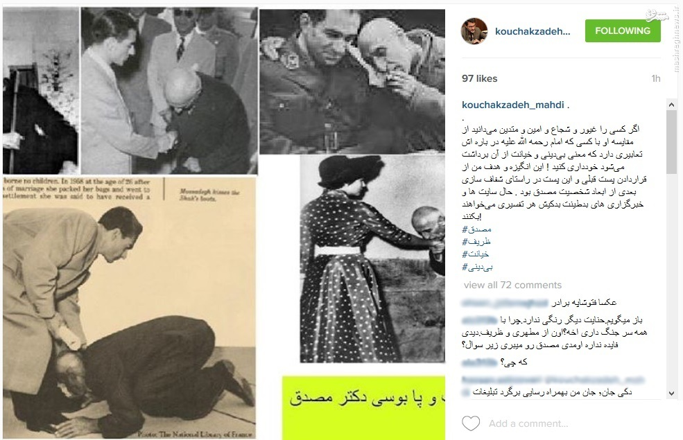 توصیه اینستاگرامی کوچکزاده به هواداران ظریف
