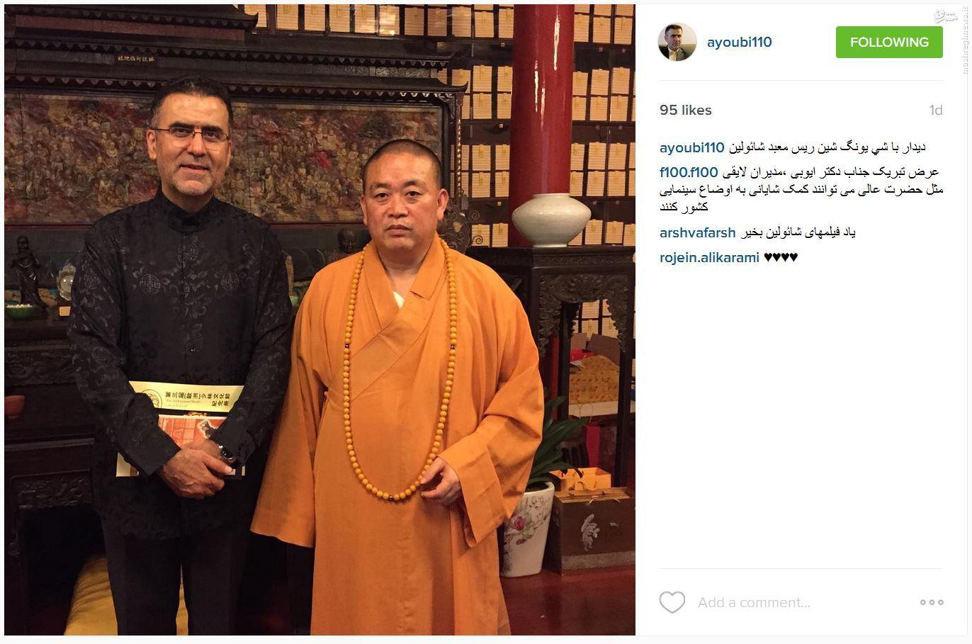 عکس/ دیدار ایوبی با رئیس معبد شائولین