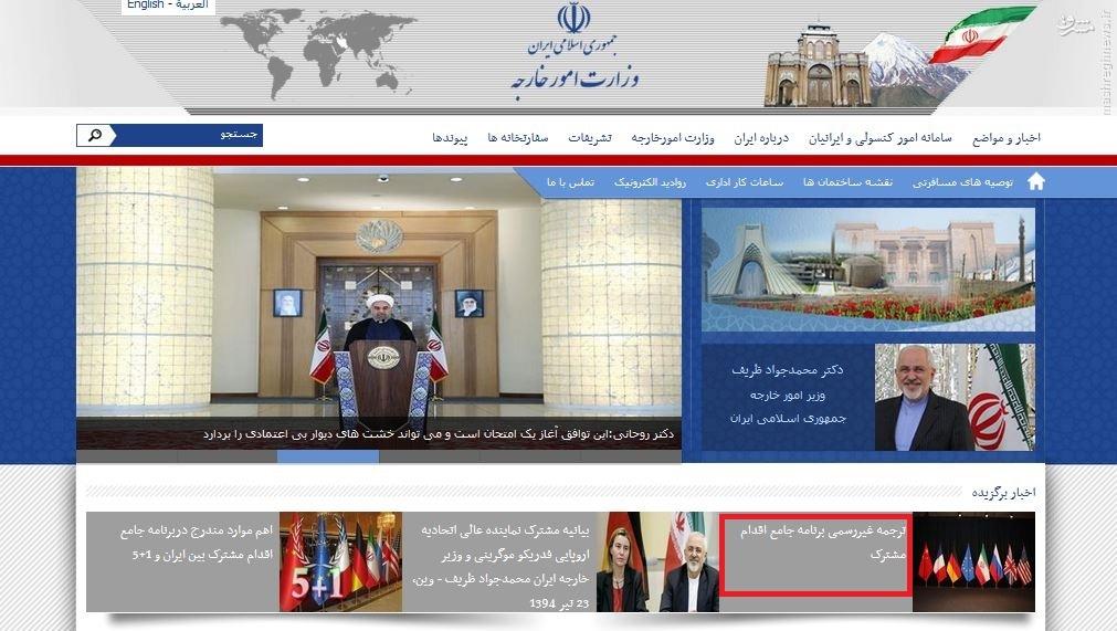 جای قرائت رسمی وزارت خارجه کجاست؟