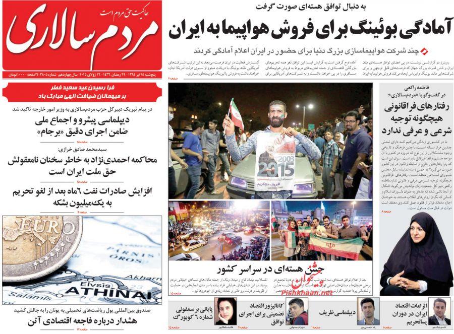 محاکمه احمدینژاد حق ملت است/ فردای توافق؛ گام بعدی اصلاحات در فرصتطلبی