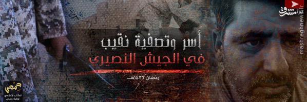 اعدام سرگرد ارتش سوریه توسط کودک داعشی+تصاویر