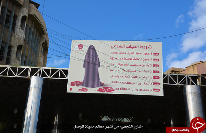 شروط داعش برای لباس زنان+تصاویر