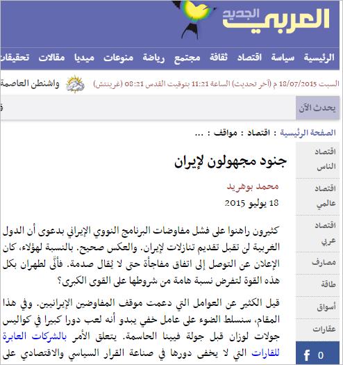 نیروی ناشناسی که غرب را به توافق با ایران متقاعد کرد