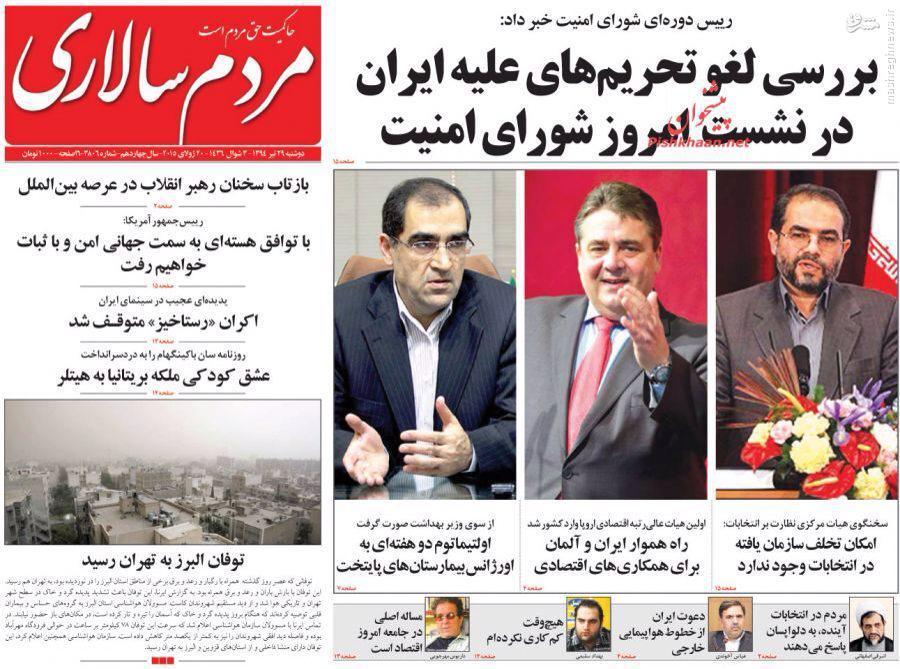 تغییر در کابینه دولت به نام مردم به کام اصلاحطلبان/