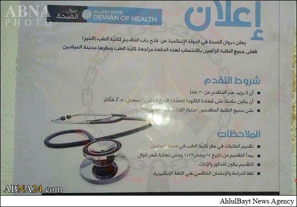 پزشکان داعشی در راه هستند +عکس