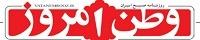 آمارهای اقتصادی اعلامشده در بازار واقعی منعکس نیست/ تیم اقتصادی دولت فاقد هارمونی است/ اختلاف نعمتزاده و نوبخت/ تعلل وزارت نفت در بازپسگيري دكل گم شده ايراني/ یارانه نقدی امسال تمام میشود؟