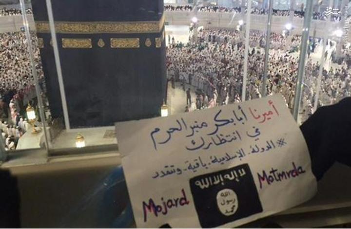بیعت باسرکرده داعشازمسجدالحرام+تصاویر