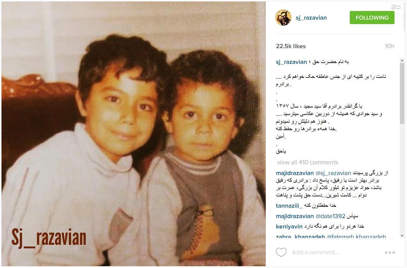 عکس/ جواد رضویان و برادرش در سه سالگی