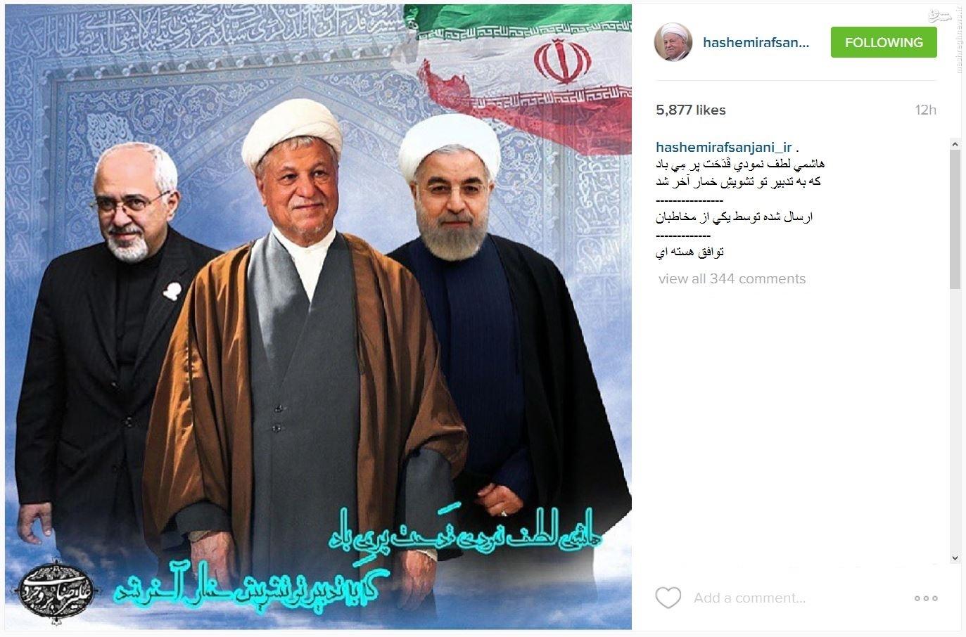 پست عجیب اینستاگرام هاشمی درمورد تدبیر وی در مذاکرات