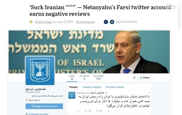 ایران در رسانه ها