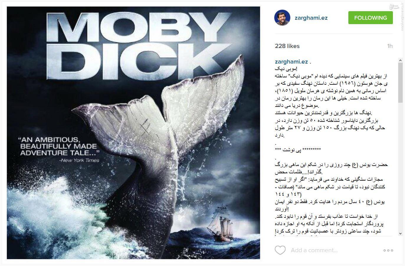پست اینستاگرام ضرغامی درمورد حضرت یونس و فیلم موبیدیک
