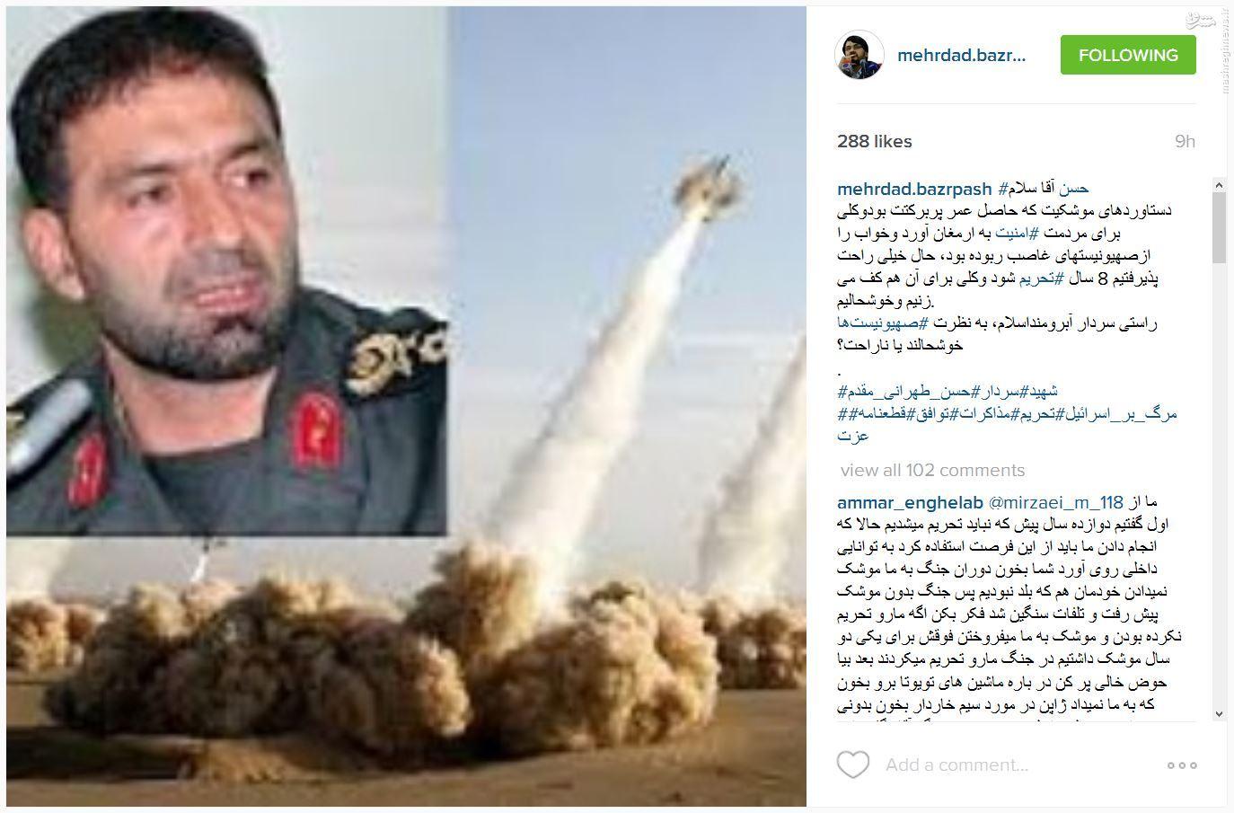 درددل بذرپاش با پدر موشکی ایران