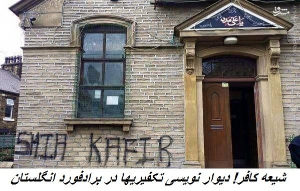 دیوارنویسی علیه شیعیان در انگلستان!+تصاویر