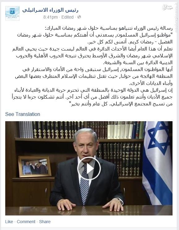 تبریک نتانیاهو