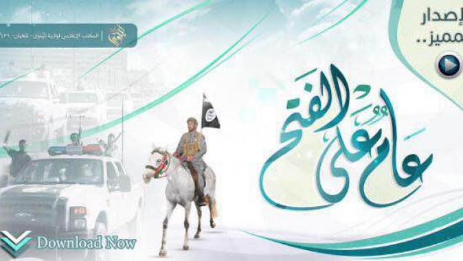 کمپانی فیلمسازی داعش را بهتر بشناسید
