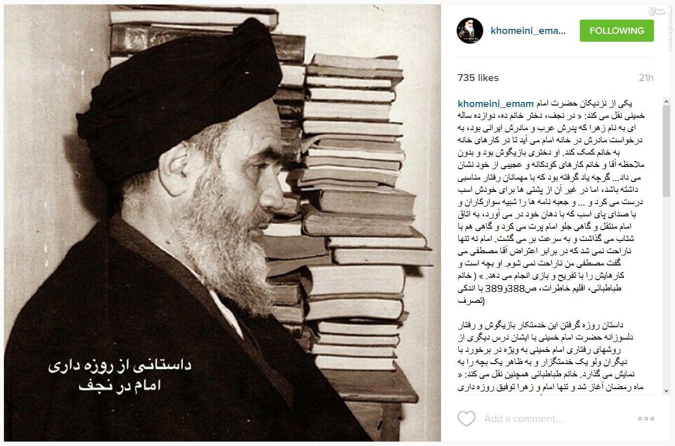 داستانی از روزهداری امام(ره) در نجف