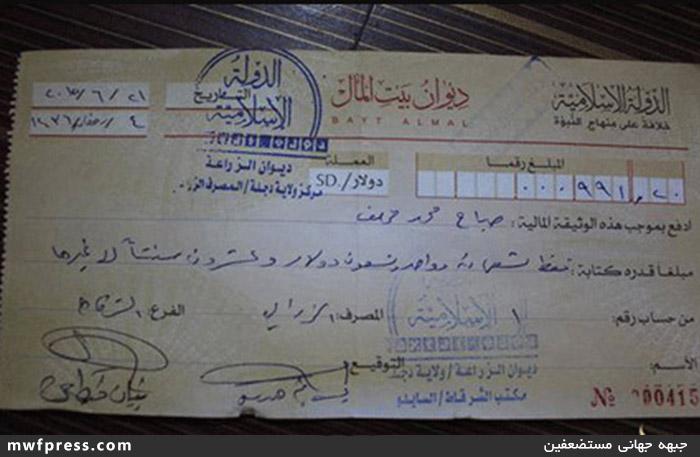 دسته چک داعش+تصاویر