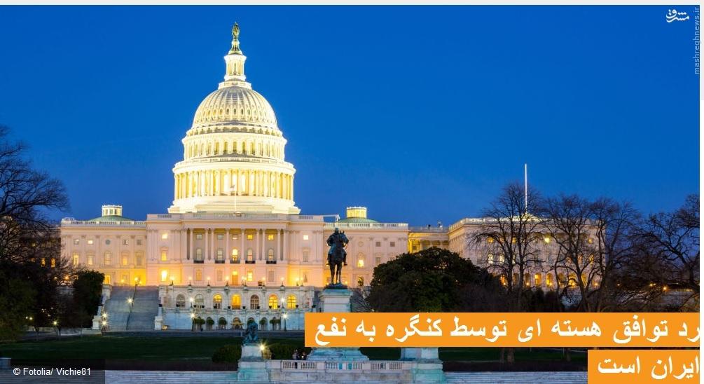 رد توافق هستهای توسط کنگره به نفع ایران است/