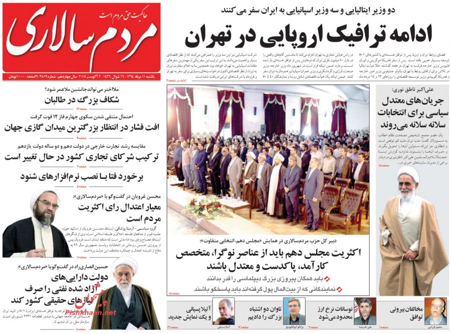 ادعای اصلاحطلبان مبنی بر تغییرات فکری در لاریجانی و ناطق/
