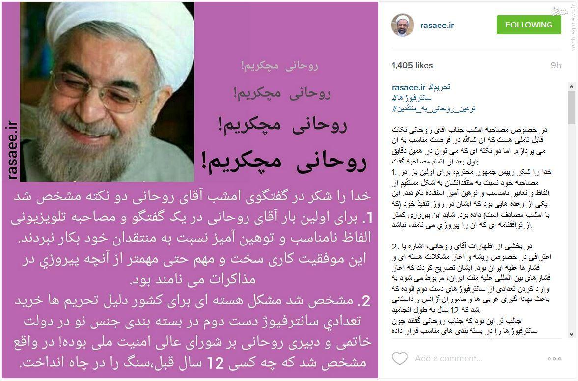 واکنش رسایی به اظهارات دیشب رئیس جمهور/ روحانی مچکریم