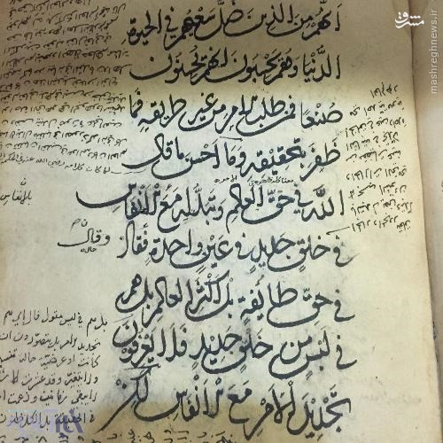 عکس/ دستخط شیخ بهایی