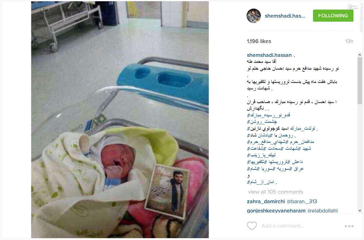عکس/ فرزند مدافع حرم 7 ماه پس از پدرش به دنیا آمد