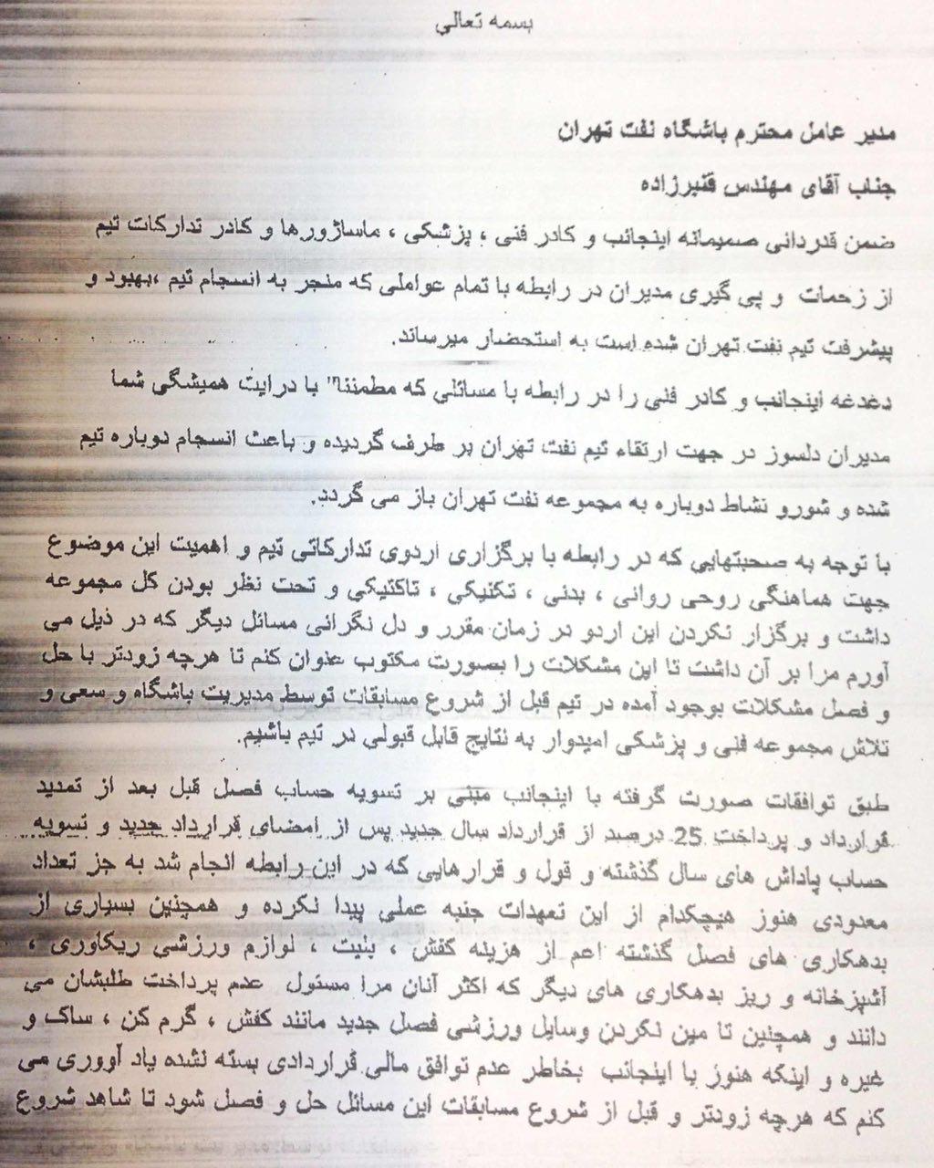 نفت تهران در آستانه اعتصاب بزرگ