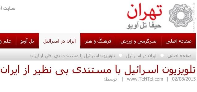 نگاهی از داخل ایران