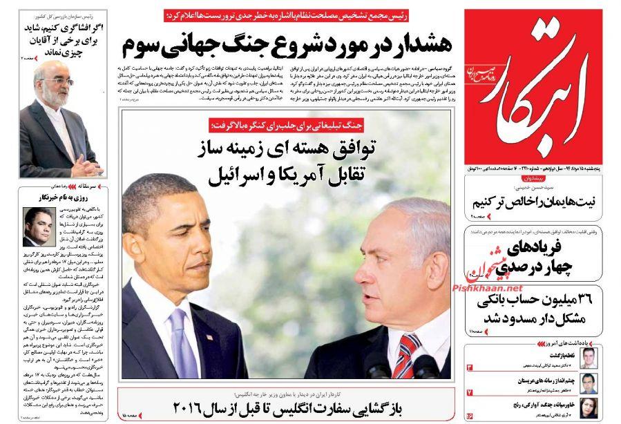 استقبال روزنامه دولتی از همایش حزبی/ اسحاق جهانگیری به دنبال دو قطبی کردن هستهای کشور