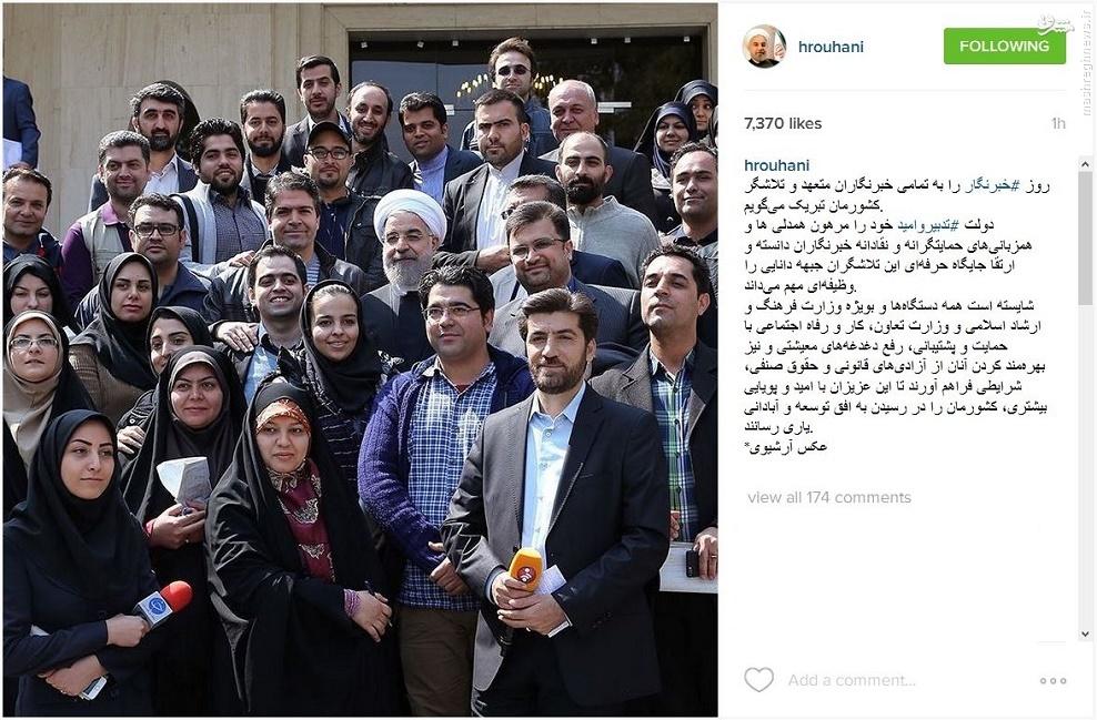 تبریک اینستاگرامی روحانی به مناسبت روز خبرنگار