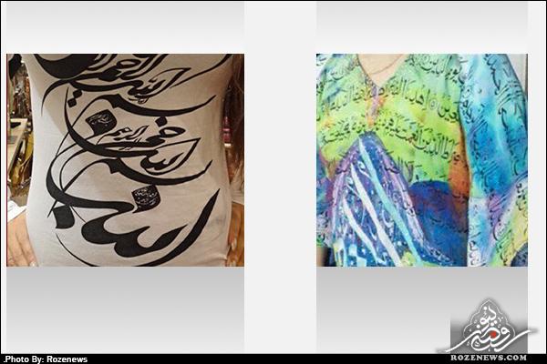 لباس خواب با نقش آیات قرآن در عربستان+ تصاویر