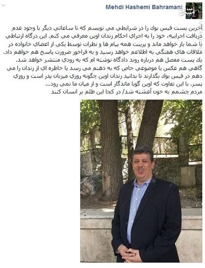 مهدی هاشمی قبل از رفتن به اوین: خاطرات زندان را برایتان منتشر میکنم!