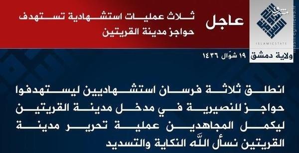 ادامه نبردها در اطراف تدمر - تصرف قریتین توسط داعش - آغاز عملیات نظامی لهیب داریا در غوطه غربی دمشق