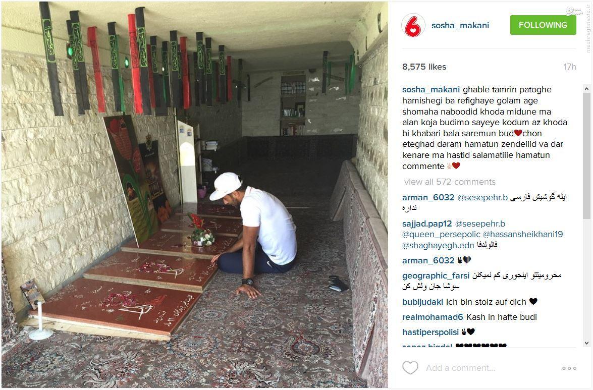 عکس/ سوشا مکانی در کهفالشهداء