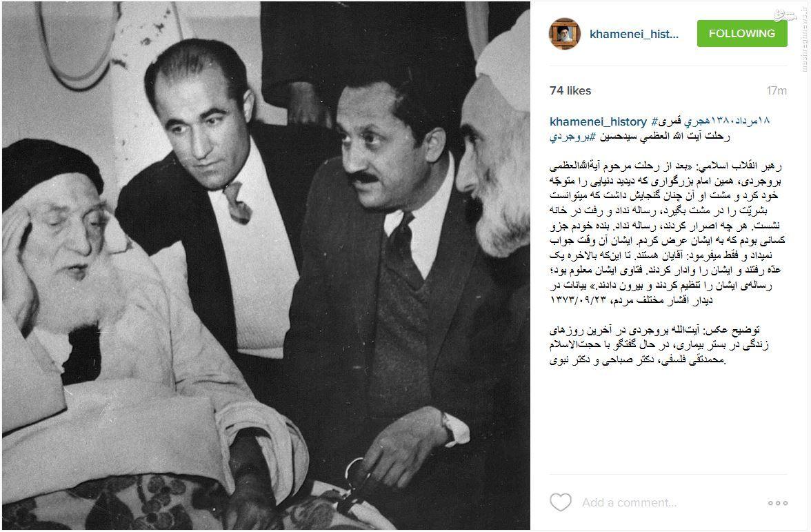پست اینستاگرامی khamenei.ir درمورد آیتالله بروجردی