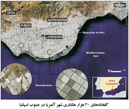 زمین های خشک آلمریا 60 برابر اراضی کشاورزی ایران ثروت تولید میکنند +عکس
