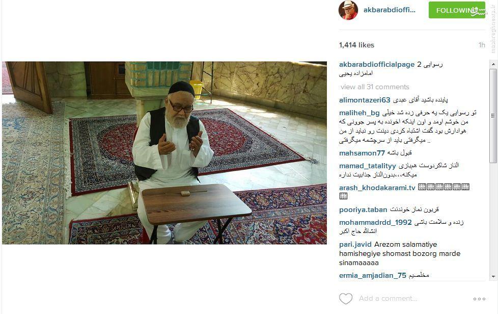 عکس/ نماز خواندن اکبر عبدی در امامزاده یحیی(ع)