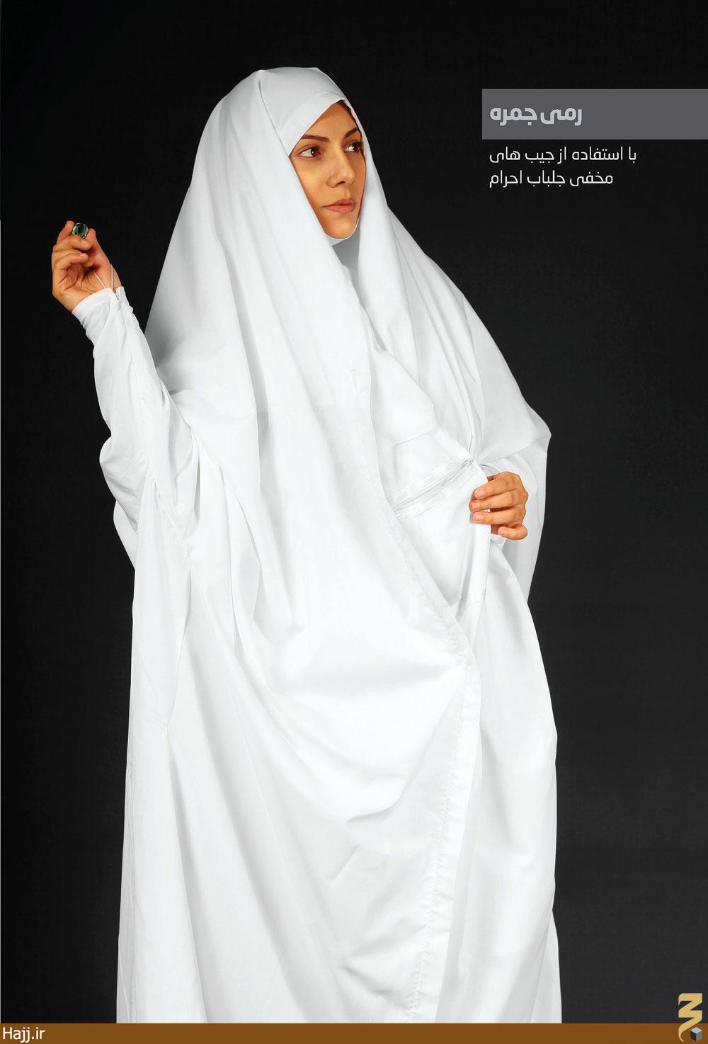 پوشش پيشنهادی برای بانوان مشرف به حج تمتع+ تصاویر